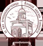 Женский монастырь г. Алапаевск